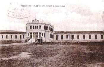 Η πρόσοψη του Νοσοκομείου Χιρς