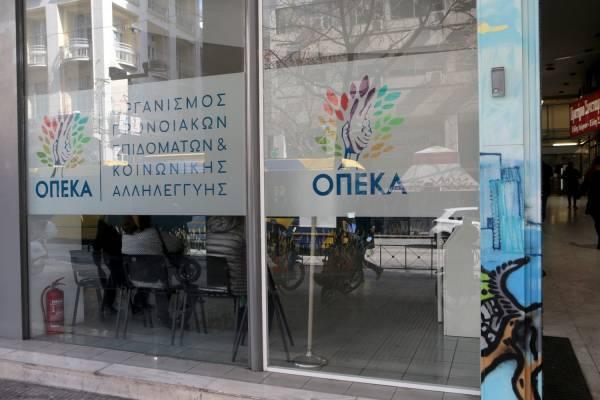 ΟΠΕΚΑ: Καταβλήθηκαν αναδρομικά οικογενειακού επιδόματος