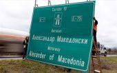 ΠΓΔΜ: Απομάκρυνση των πινακίδων του αυτοκινητοδρόμου «Αλέξανδρος ο Μακεδόνας»