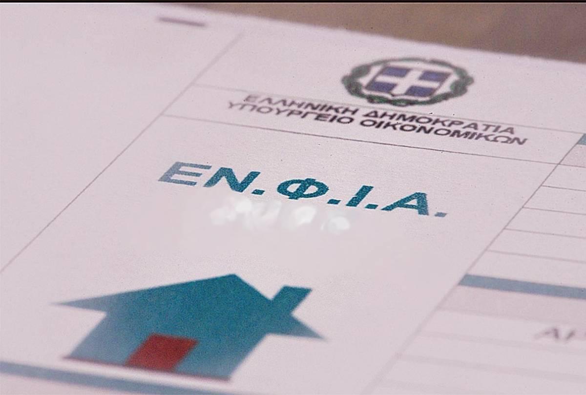 Ένα μήνα νωρίτερα φέτος ο ΕΝΦΙΑ-Οι έξι κατηγορίες ιδιοκτητών