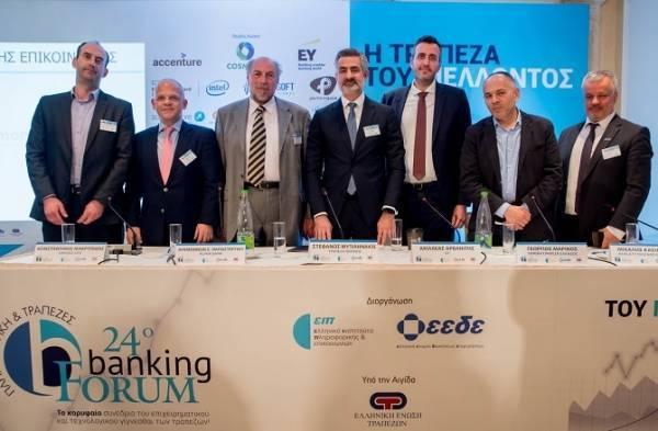 24ο Banking Forum: Η Τράπεζα του Μέλλοντος