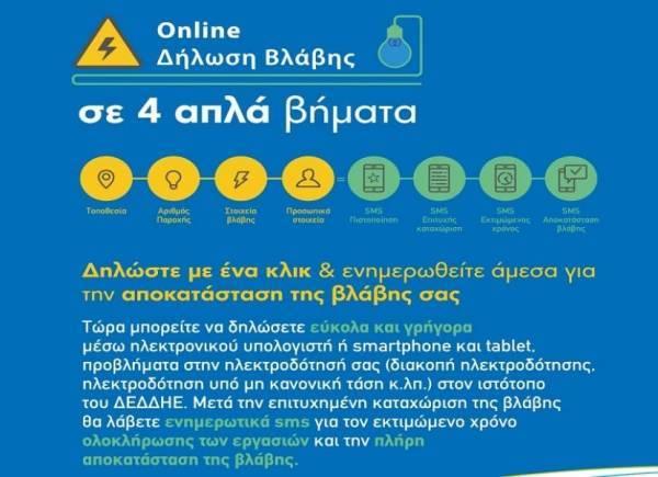 ΔΕΔΔΗΕ: Αναβαθμισμένη εφαρμογή για online δήλωση βλάβης