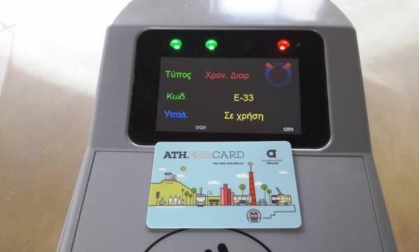 ΟΑΣΑ: Οι νέες τιμές εισιτηρίων και καρτών-Σε ισχύ από 1/6