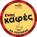 Ήρθε στην Ελλάδα το κίνημα «Ένας καφές σε περιμένει»