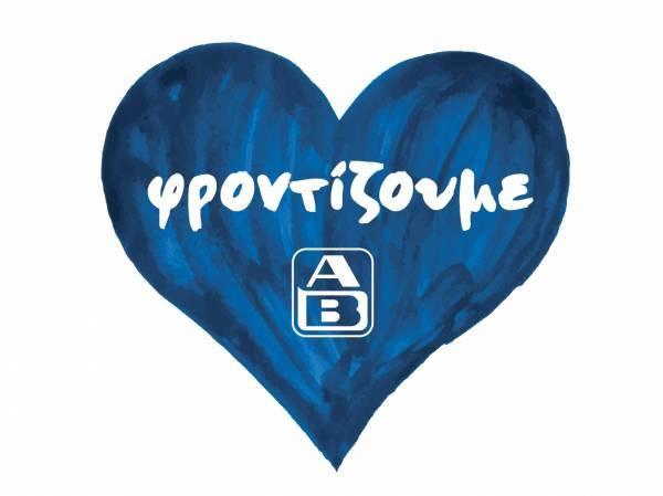 ΑΒ Βασιλόπουλος: Φροντίζουμε αυτούς που αγαπάμε