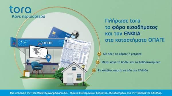 Πληρωμή φόρου εισοδήματος-ΕΝΦΙΑ το Σαββατοκύριακο σε 3.000 καταστήματα ΟΠΑΠ