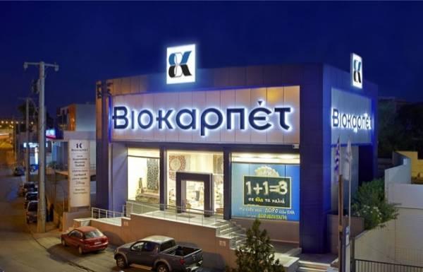 Οι επενδύσεις της Βιοκαρπέτ το 2020