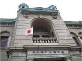 BoJ: Οι κεντρικές τράπεζες έχουν έλεγχο των επιτοκίων