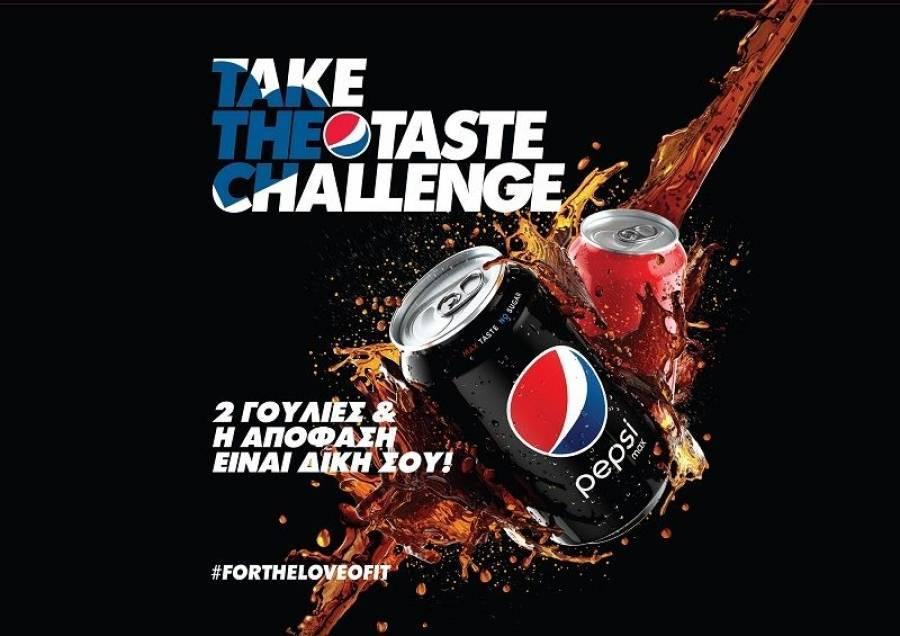 Το 59% των Ελλήνων καταναλωτών επέλεξε την Pepsi MAX