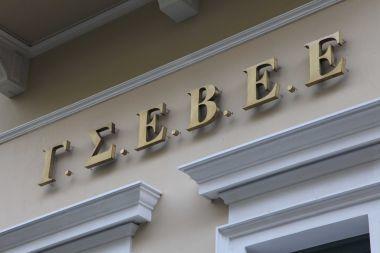 Ένσταση από ΓΣΕΒΕΕ για την εγκατάσταση POS