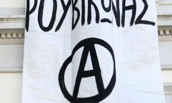 Ρουβίκωνας: Η ΕΛΑΣ είναι αδύνατον να μας σταματήσει