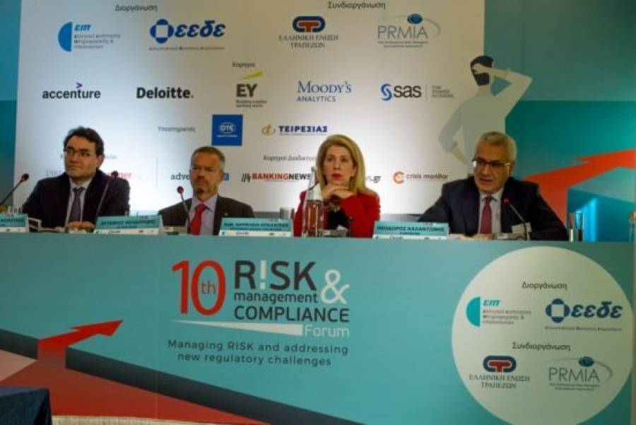 Στις 22/10 το φετινό Risk Management & Compliance Forum
