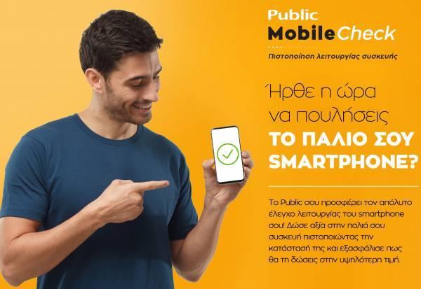 Νέα ολοκληρωμένη και εξειδικευμένη υπηρεσία Mobile Check από τα Public