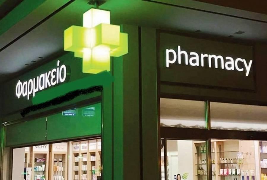 ΣτΕ: Επιτρέπεται να ανοίγουν φαρμακεία και οι μη φαρμακοποιοί
