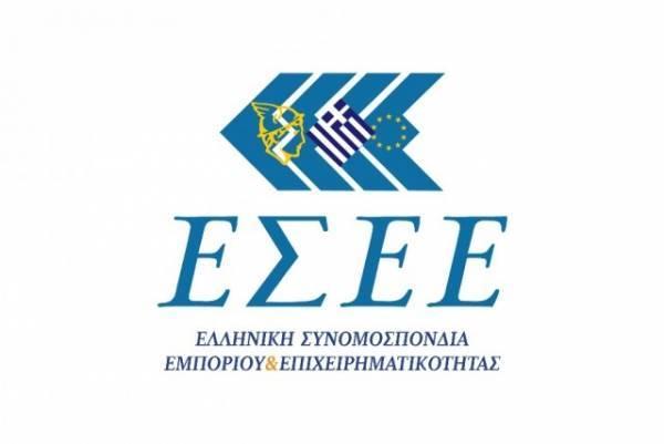 ΕΣΕΕ: Δύο προγράμματα συμβουλευτικής, κατάρτισης και πιστοποίησης για το εμπόριο
