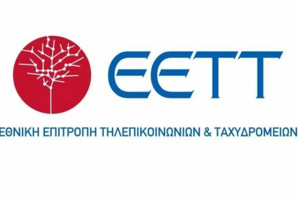 Ένταξη του έργου Ανάπτυξης ΣΕΦΔ της ΕΕΤΤ στο ΕΠΑνΕΚ