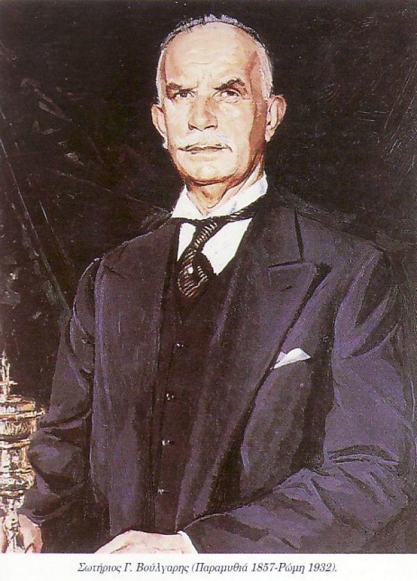 Βούλγαρης Γ. Σωτήριος «Ο κοσμηματοπώλης των βασιλέων»